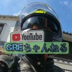 GRE(ぐれ)